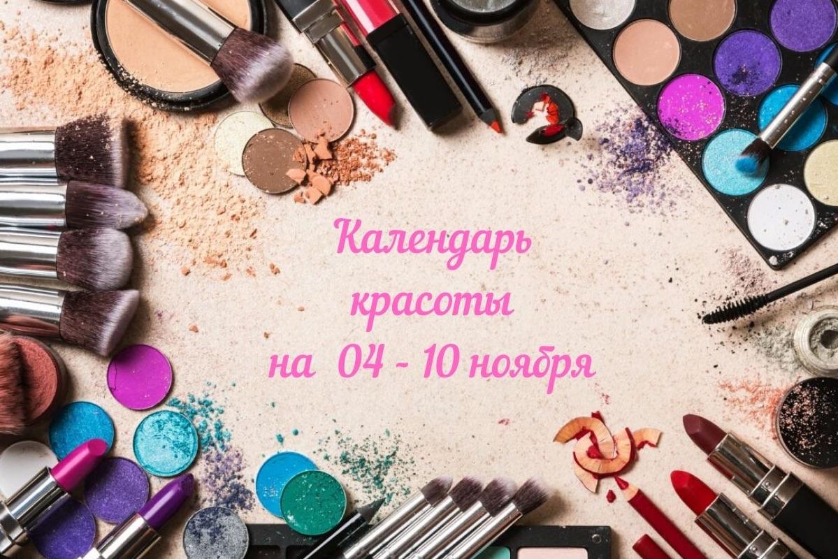 Календарь красоты на 04 — 10 ноября